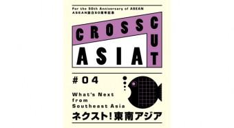 Crosscut ASIA 2017