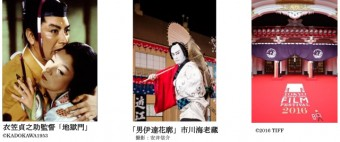 Special Night at Kabukiza