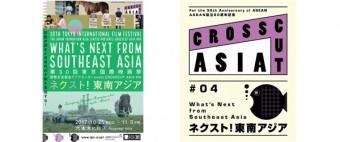 CROSSCUT ASIA