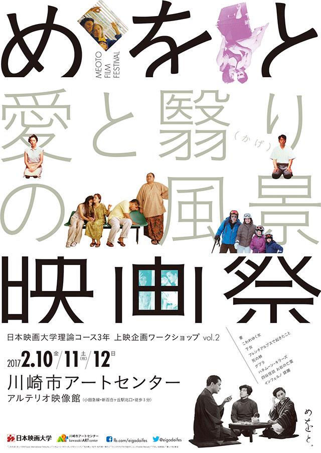 めをと映画祭