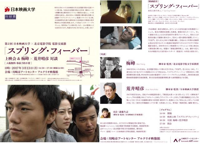 MeiFeng_flyer