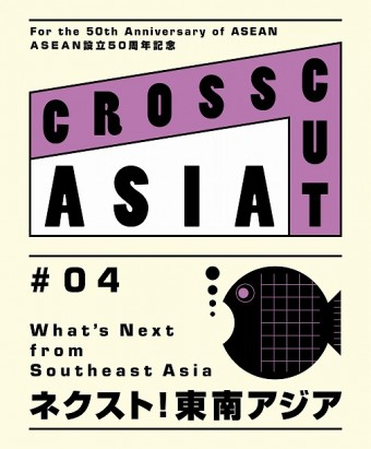 CrosscutASIA_2017