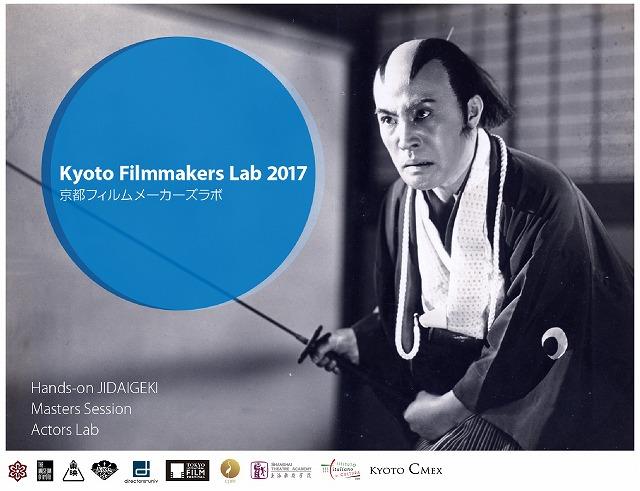 京都フィルムメーカーズラボ