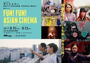 FUN! FUN! ASIAN CINEMA@サンシャワー