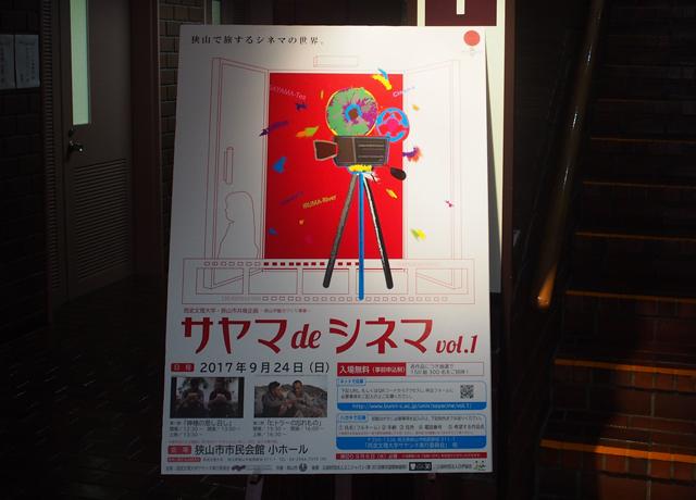 サヤマdeシネマ vol.1