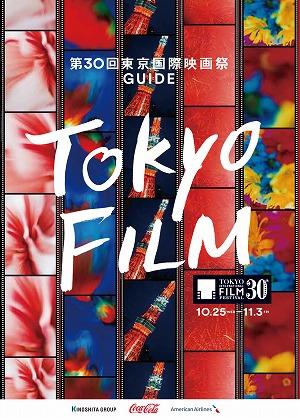 第30回東京国際映画祭ガイド