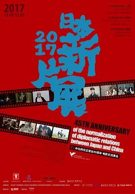 「2017中国・日本新作映画上映会」