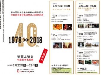 日中平和友好条約締結40周年記念 映画上映会