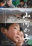 日中青年映画交流フォーラム